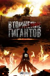 Смотреть Вторжение титанов / Вторжение гигантов / Атака титанов онлайн в HD качестве