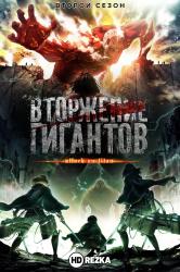 Смотреть Вторжение гигантов [ТВ-2] / Атака титанов [ТВ-2] онлайн в HD качестве 720p