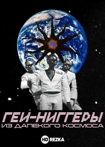 Смотреть Геи-ниггеры из далекого космоса онлайн в HD качестве 480p