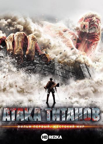 Смотреть Атака титанов. Фильм первый: Жестокий мир онлайн в HD качестве 720p