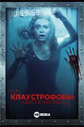 Смотреть Клаустрофобы: Квест в Москве онлайн в HD качестве 720p