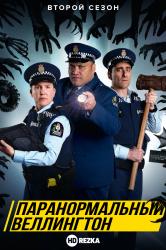 Смотреть Паранормальный Веллингтон онлайн в HD качестве 720p