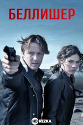 Смотреть Беллишер онлайн в HD качестве 720p