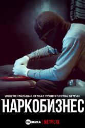 Смотреть Наркобизнес онлайн в HD качестве 720p