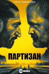 Смотреть Партизан / Лазутчик онлайн в HD качестве 720p