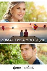 Смотреть Романтика в воздухе онлайн в HD качестве 720p