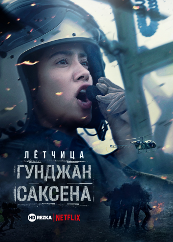 Смотреть Лётчица Гунджан Саксена онлайн в HD качестве 720p