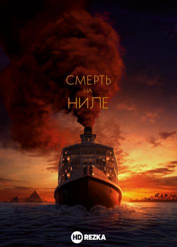 Смотреть Смерть на Ниле онлайн в HD качестве 720p