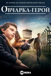 Смотреть Овчарка-герой онлайн в HD качестве 720p