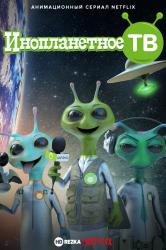 Смотреть Инопланетное ТВ / Внеземное ТВ онлайн в HD качестве 720p
