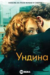 Смотреть Ундина онлайн в HD качестве 720p
