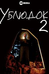 Смотреть Ублюдок 2 онлайн в HD качестве 720p