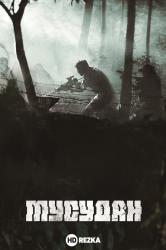 Смотреть Мусудан онлайн в HD качестве