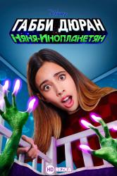 Смотреть Габби Дюран: Няня инопланетян онлайн в HD качестве 720p