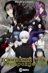 Смотреть Токийский гуль: Перерождение [ТВ-2] онлайн в HD качестве 720p