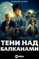 Смотреть Тени над Балканами онлайн в HD качестве 720p