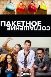 Смотреть Пакетное соглашение / Братья в довесок онлайн в HD качестве 720p