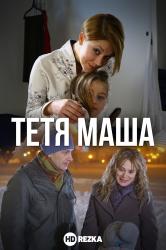 Смотреть Тетя Маша онлайн в HD качестве