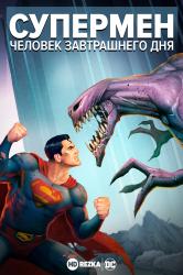 Смотреть Супермен: Человек завтрашнего дня онлайн в HD качестве 720p