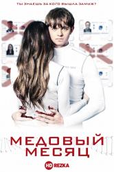 Смотреть Медовый месяц онлайн в HD качестве 720p