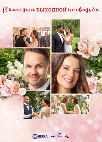 Смотреть В каждый выходной по свадьбе онлайн в HD качестве 720p