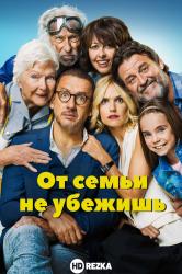 Смотреть От семьи не убежишь онлайн в HD качестве