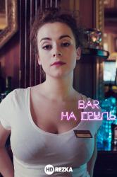 Смотреть Бар «На грудь» онлайн в HD качестве 720p