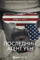 Смотреть Последний агент УБН онлайн в HD качестве 720p