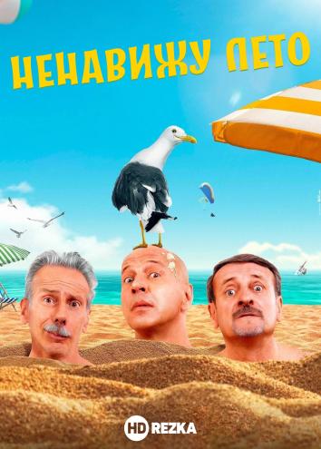 Смотреть Ненавижу лето онлайн в HD качестве 720p