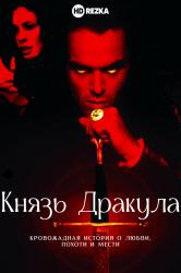 Смотреть Князь Дракула онлайн в HD качестве 480p