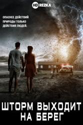 Смотреть Шторм выходит на берег онлайн в HD качестве 720p