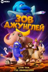 Смотреть Зов джунглей онлайн в HD качестве 720p