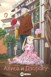 Смотреть Алиса и Дзороку онлайн в HD качестве 720p