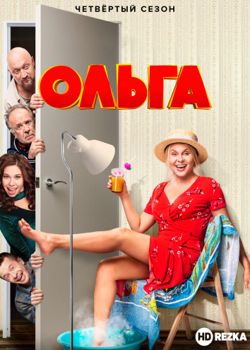 Смотреть Ольга онлайн в HD качестве 720p
