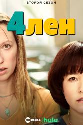 Смотреть 4лен / ПЕН15 онлайн в HD качестве 720p