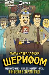 Смотреть Мама назвала меня Шерифом онлайн в HD качестве 720p