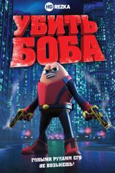 Смотреть Убить Боба онлайн в HD качестве