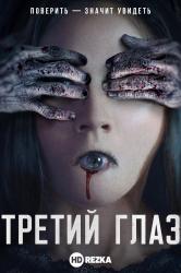 Смотреть Третий глаз онлайн в HD качестве