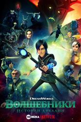 Смотреть Волшебники: Истории Аркадии онлайн в HD качестве 720p