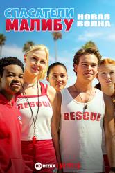 Смотреть Спасатели Малибу: Новая волна онлайн в HD качестве 720p
