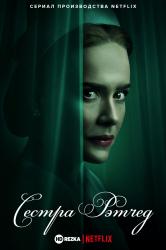 Смотреть Сестра Рэтчед онлайн в HD качестве 720p