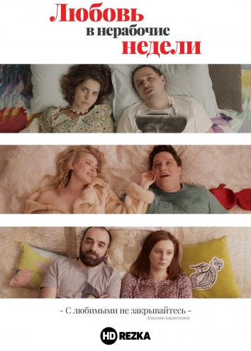 Смотреть Любовь в нерабочие недели онлайн в HD качестве 720p