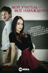 Смотреть Мой учитель — мое наваждение онлайн в HD качестве