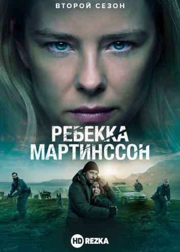 Смотреть Ребекка Мартинссон онлайн в HD качестве 720p