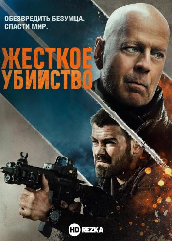 Смотреть Жесткое убийство / Полное уничтожение онлайн в HD качестве 720p