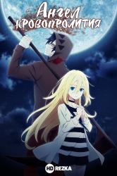 Смотреть Ангел кровопролития онлайн в HD качестве 720p