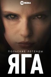 Смотреть Польские легенды: Яга онлайн в HD качестве 720p