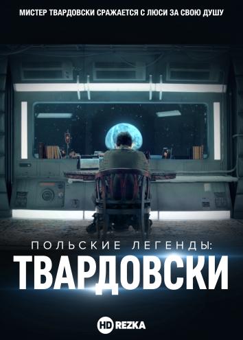Смотреть Польские легенды: Твардовски онлайн в HD качестве 720p