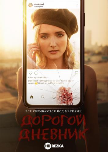 Смотреть Дорогой дневник онлайн в HD качестве 720p