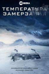 Смотреть Температура замерзания онлайн в HD качестве 720p